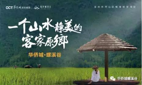 华侨城·螺溪谷景区介绍